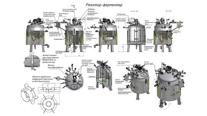 Вакуумный реактор -ферментатор