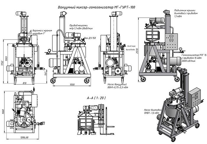 Схема вакумного миксера